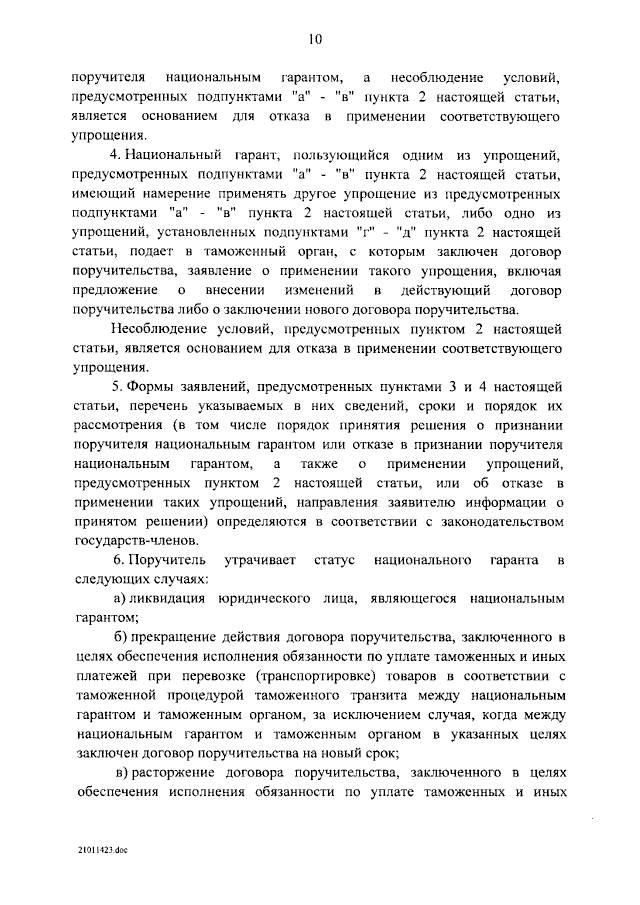 Подписано Постановление Правительства РФ от 12.02.2021 № 175