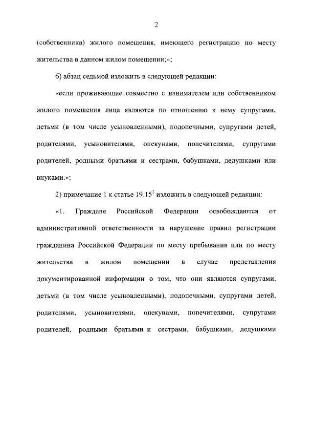 Изменении в статьях Кодекса РФ об административных правонарушениях