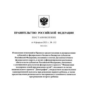 О внесении изменений в Правила предоставления и распределения субсидий