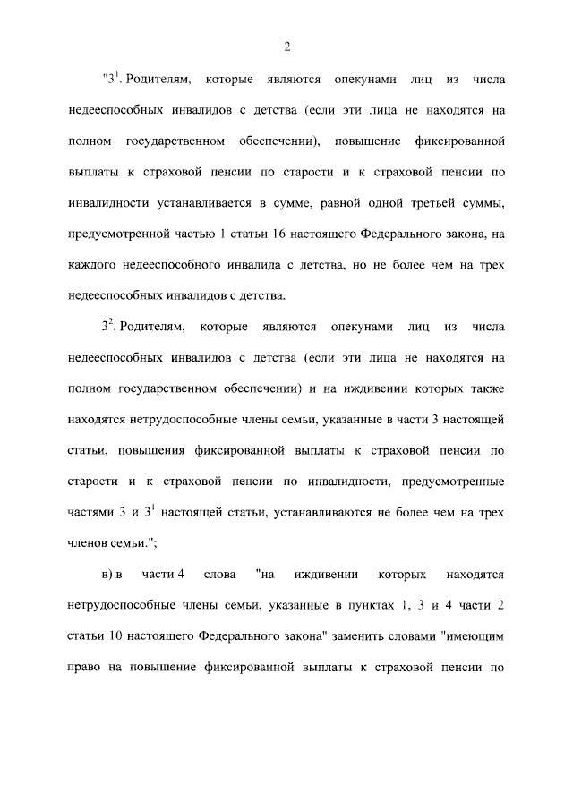 """О внесении изменений в статьи 17 и 18 закона """"О страховых пенсиях"""""""