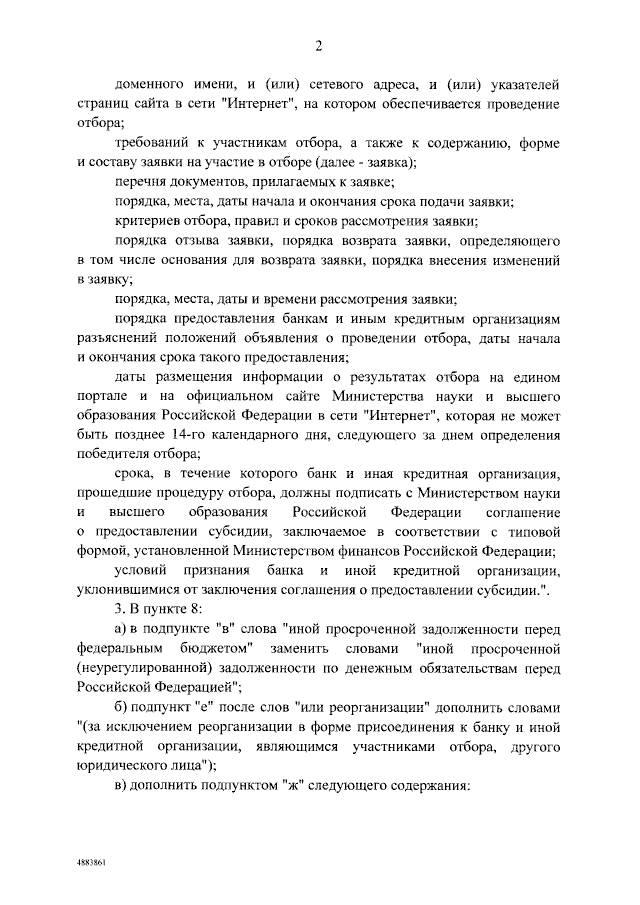 Подписано Постановление Правительства РФ от 06.02.2021 № 125
