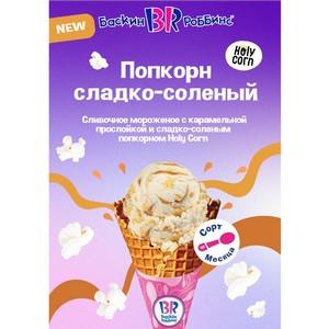 «Баскин Роббинс» вывел на рынок новинку - мороженое с попкорном