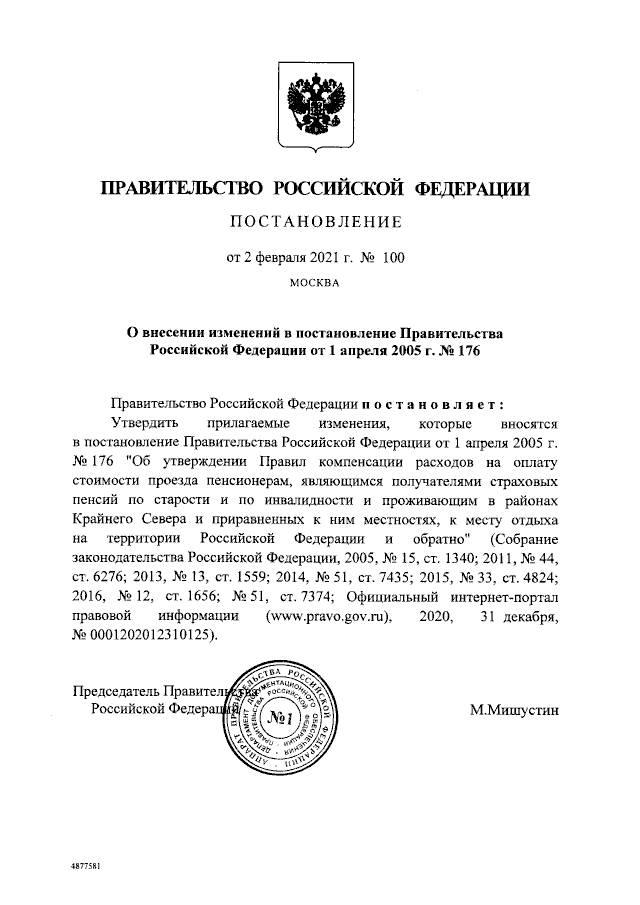 Подписано Постановление Правительства РФ от 02.02.2021 № 100