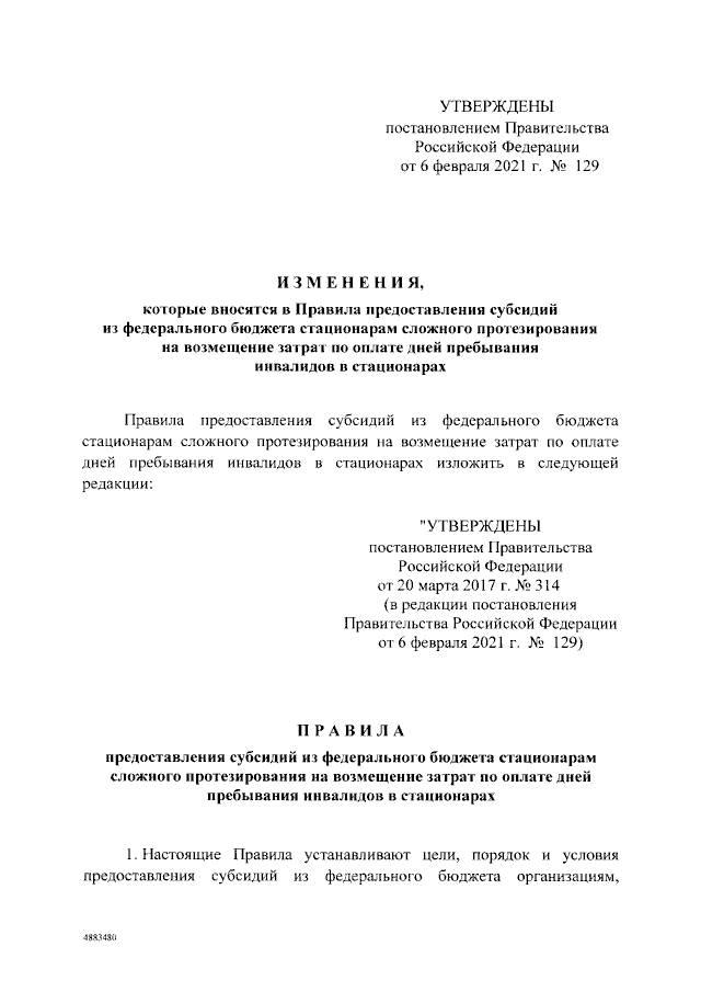 Изменения в Правилах предоставления субсидий стационарам