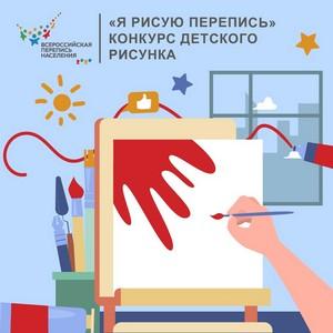 «Я рисую перепись»: более тысячи работ прислали участники конкурса