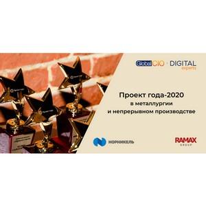 Проект «Норникеля» при участии Ramax Group признан лучшим ИТ-решением