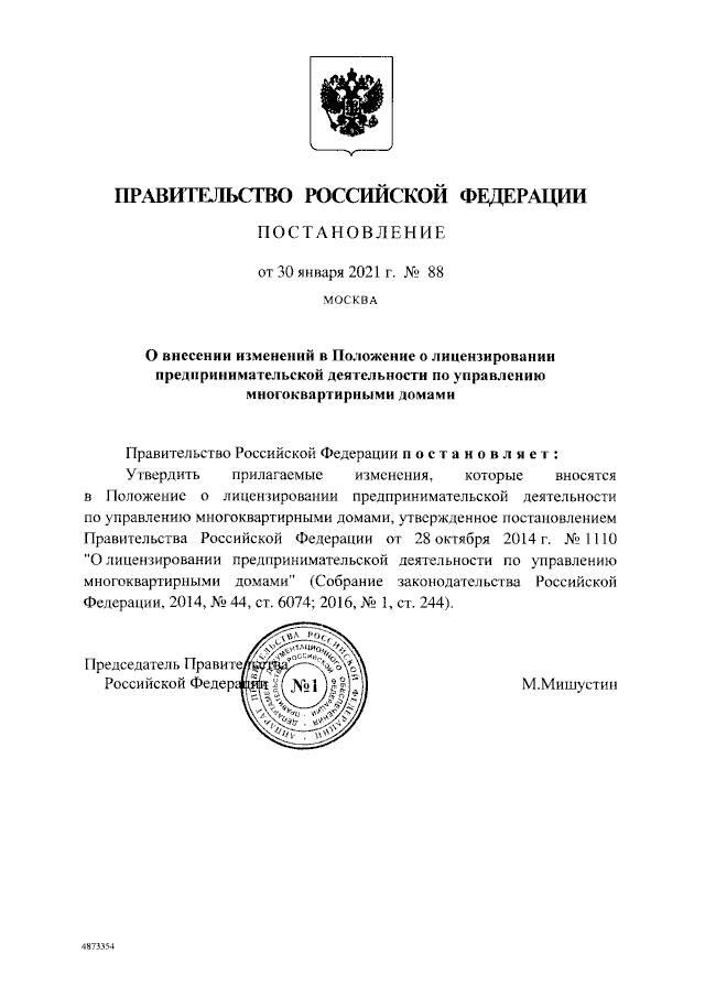 Подписано Постановление Правительства РФ от 30.01.2021 № 8