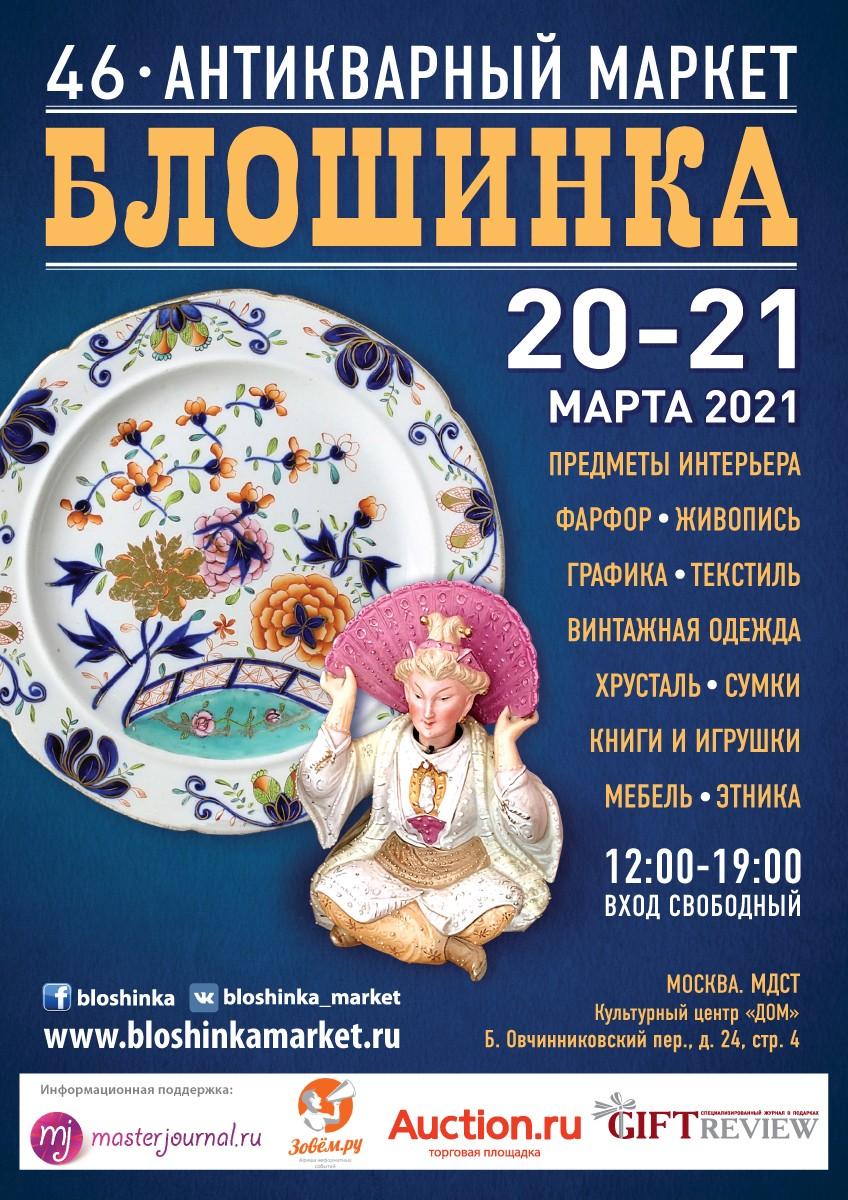 46 Антикварный маркет «Блошинка» пройдет 20-21 марта 2021 года
