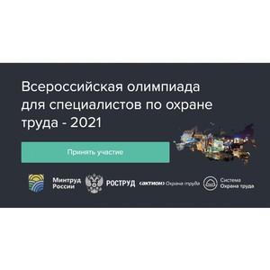 Промежуточные итоги Всероссийской олимпиады по охране труда – 2021