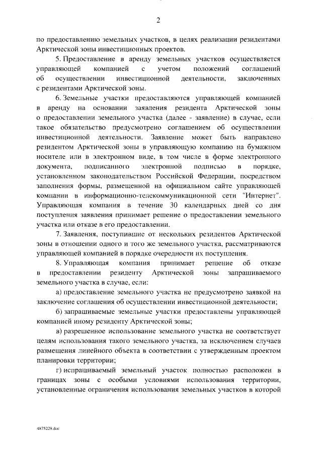 Правила предоставления УК Арктической зоны РФ земельных участков