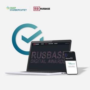 СберУниверситет стал финалистом премии Rusbase Digital Awards 2021