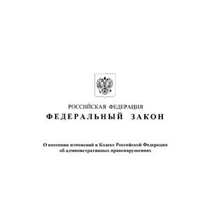 Подписан Федеральный закон от 24.02.2021 № 14-ФЗ