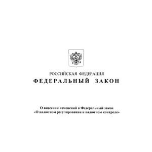 Изменения в законе о валютном регулировании и валютном контроле