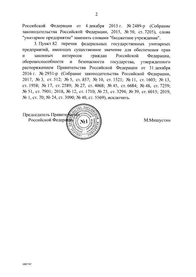 Подписано Распоряжение Правительства РФ от 06.02.2021 № 262-р