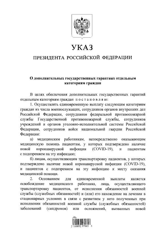 Подписан Указ Президента РФ от 01.02.2021 № 60