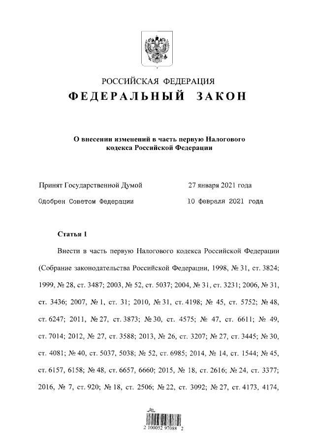 Изменения в части первой Налогового кодекса РФ