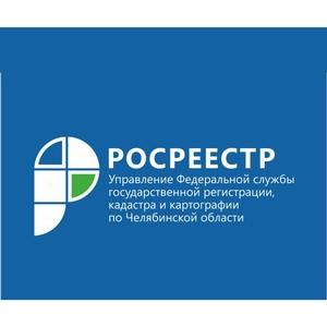 «Горячие линии» Управления Росреестра по Челябинской области в феврале
