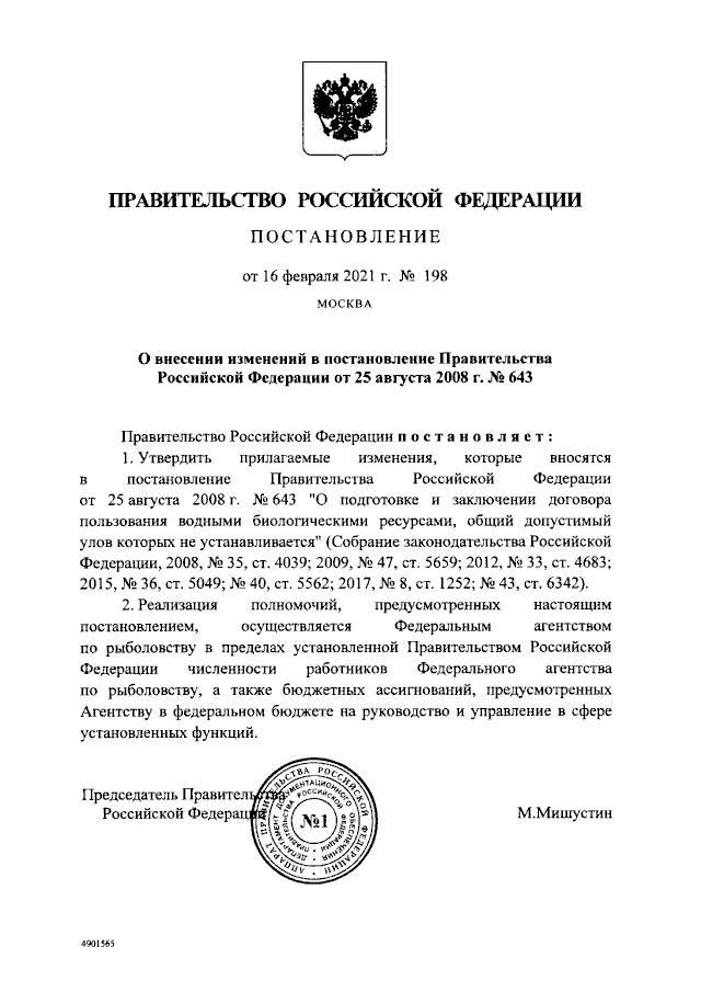 Изменения в постановлении Правительства РФ от 25 августа 2008 г. № 643