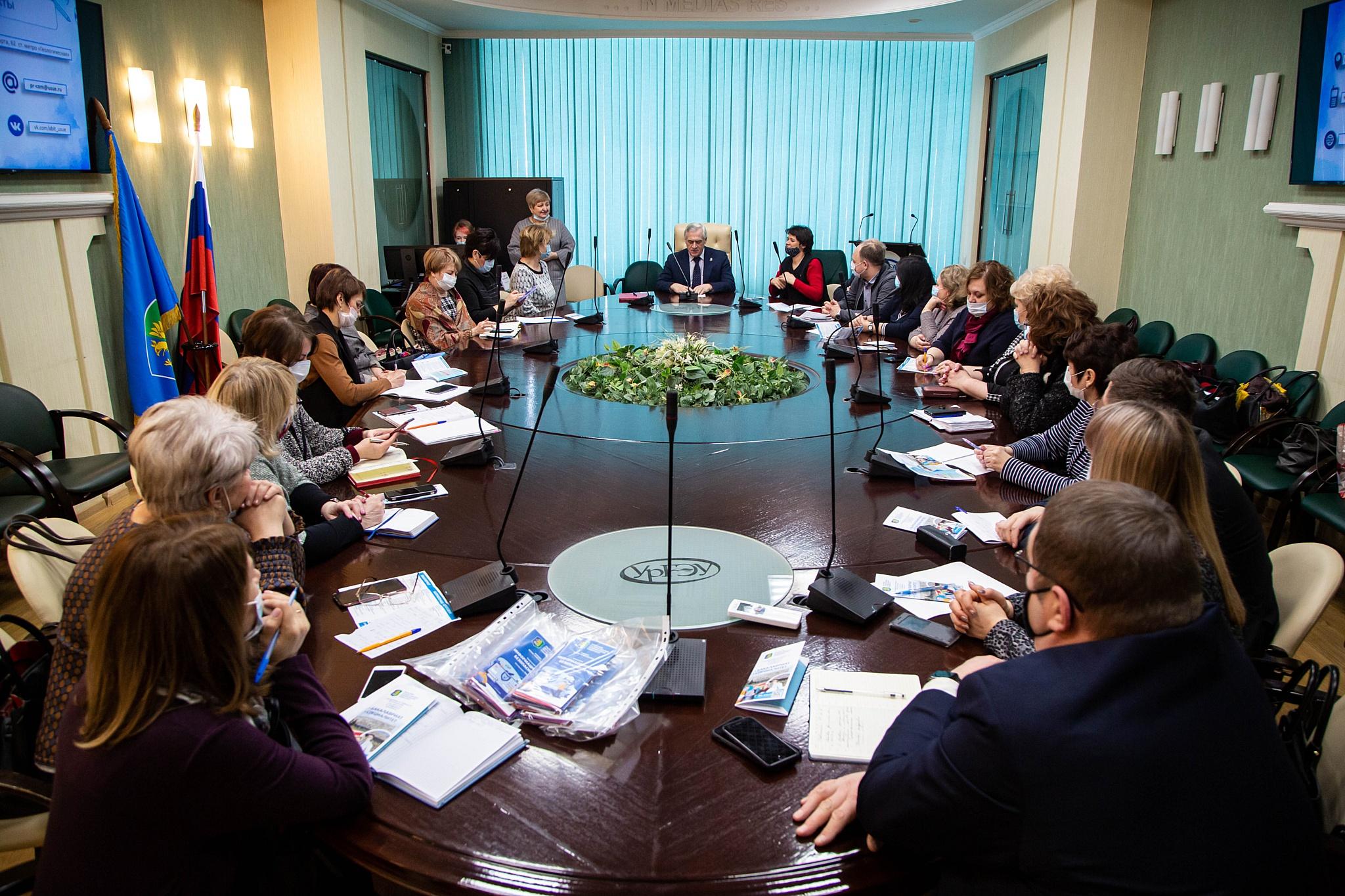 УрГЭУ встречает директоров школ Екатеринбурга