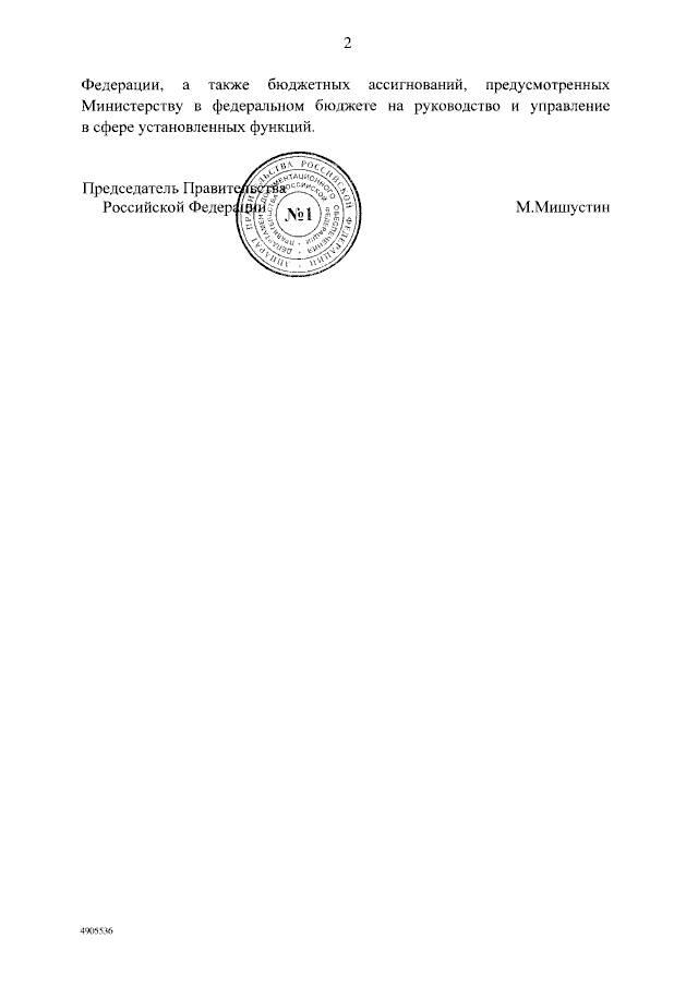 Изменения в Положении о Министерстве труда и социальной защиты РФ