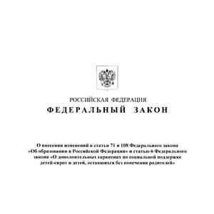 Изменения в статьях закона об образовании в Российской Федерации