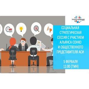 АСИ и Альянс СО НКО приглашают на стратегическую сессию