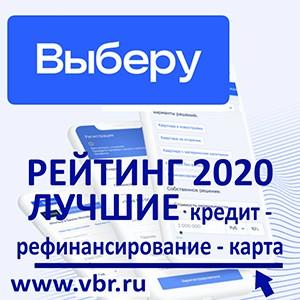 Портал Выберу.ру. «Выберу.ру» составил итоговый рейтинг банков 2020: кредит, карта