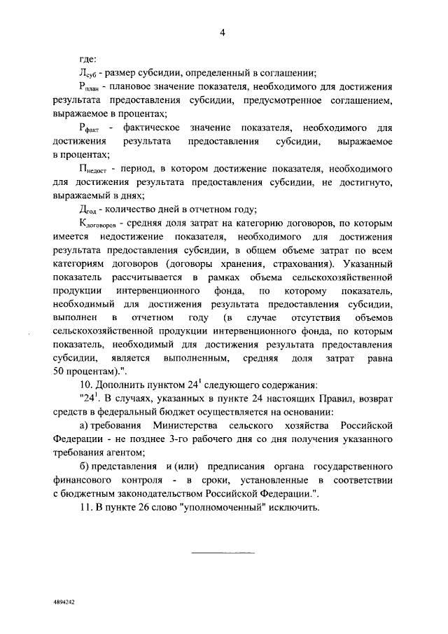Подписано Постановление Правительства РФ от 11.02.2021 № 157