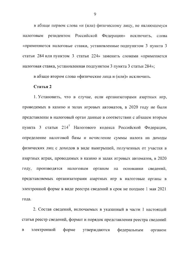 Изменения в главах части второй Налогового кодекса РФ