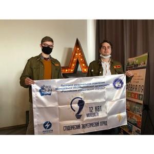 Энергетический отряд Липецкэнерго: «Наша цель – быть лучшими»