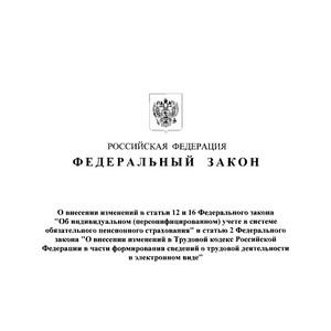 Подписан Федеральный закон от 24.02.2021 № 30-ФЗ
