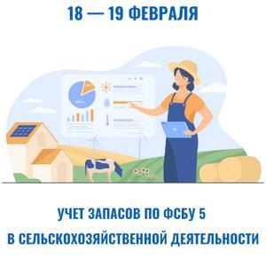 Учет запасов по ФСБУ 5 в сельскохозяйственной деятельности