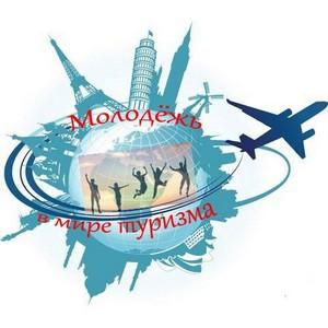 Всероссийский Форум «Молодежь в мире туризма без границ» приглашает