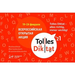 Жителей Чувашии приглашаем на «Tolles Diktat»
