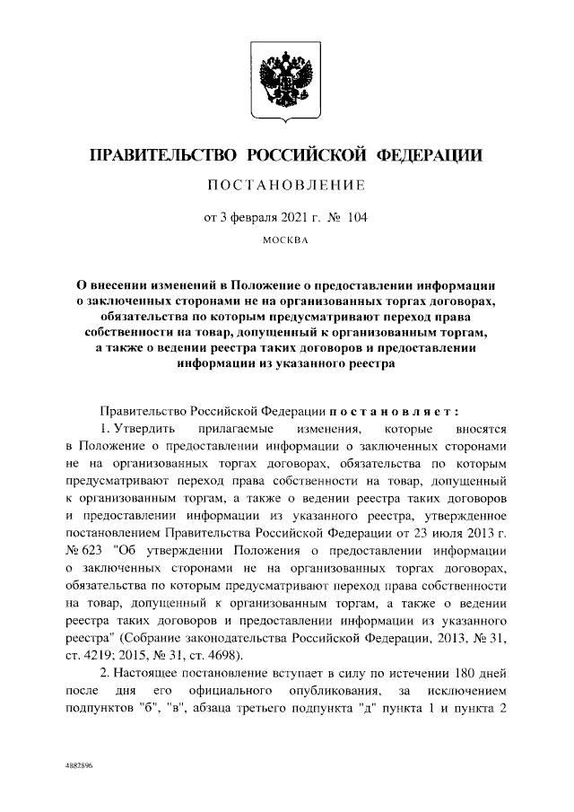 О расширении механизма регистрации внебиржевых контрактов