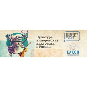 Creative Global Talks: творческие индустрии после пандемии