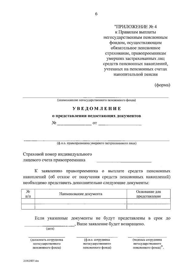 Изменения в актах по вопросам выплаты средств пенсионных накоплений