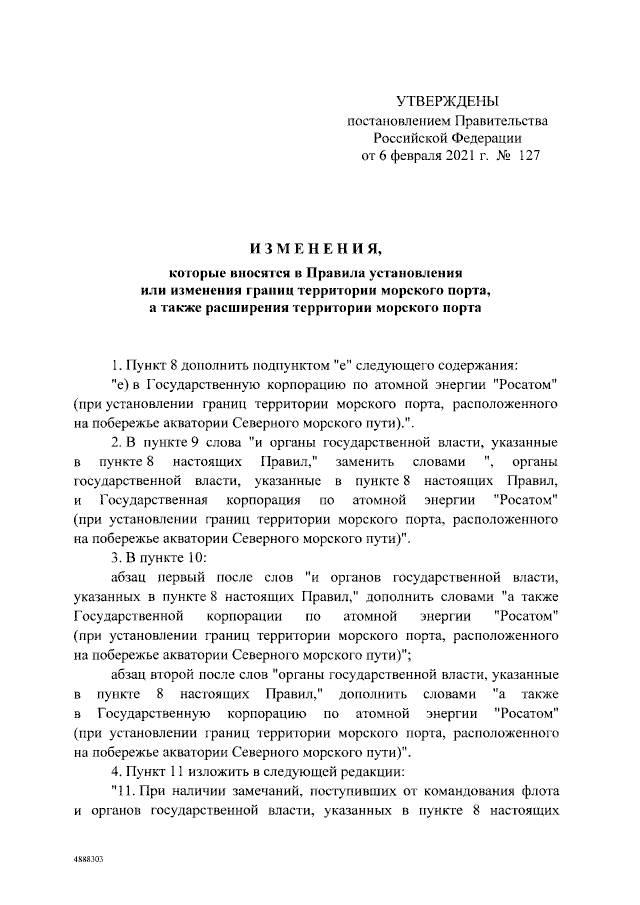 Изменения в Правилах установления или изменения границ морского порта