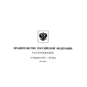 Подписано Распоряжение Правительства РФ от 06.02.2021 № 268-р