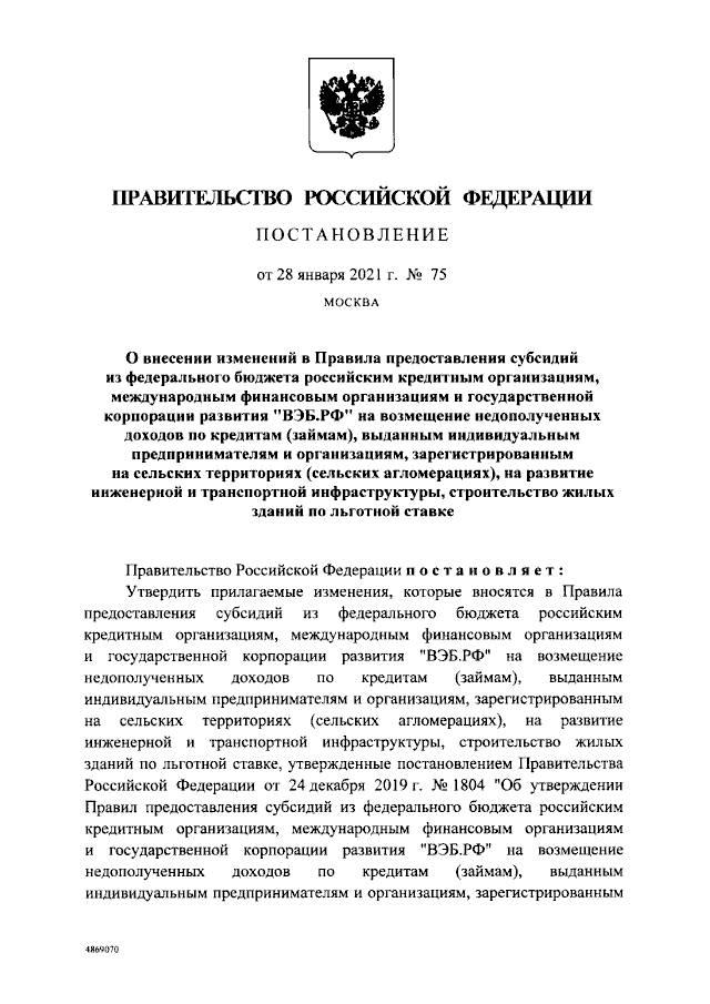 Изменения в Правилах предоставления субсидий кредитным организациям