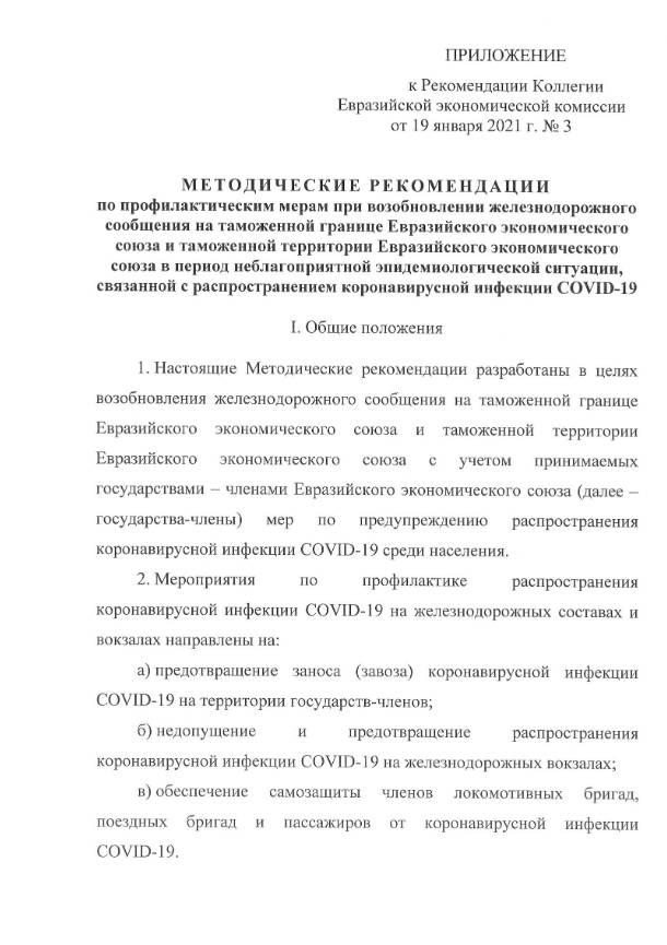 Рекомендации по профилактическим мерам при пассажирском ж/д сообщении