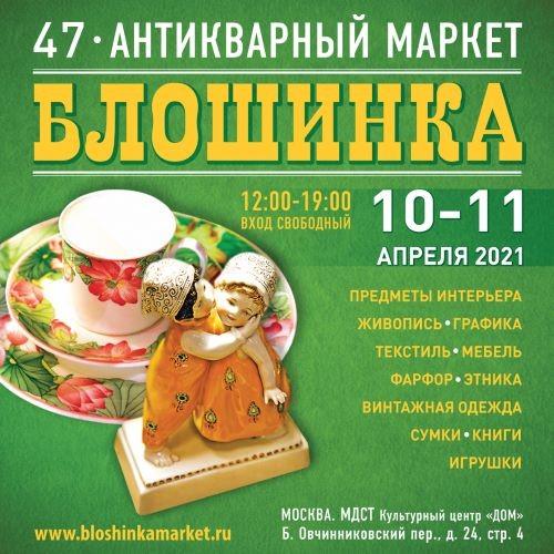 47-й Антикварный маркет «Блошинка» пройдёт 10-11 апреля 2021