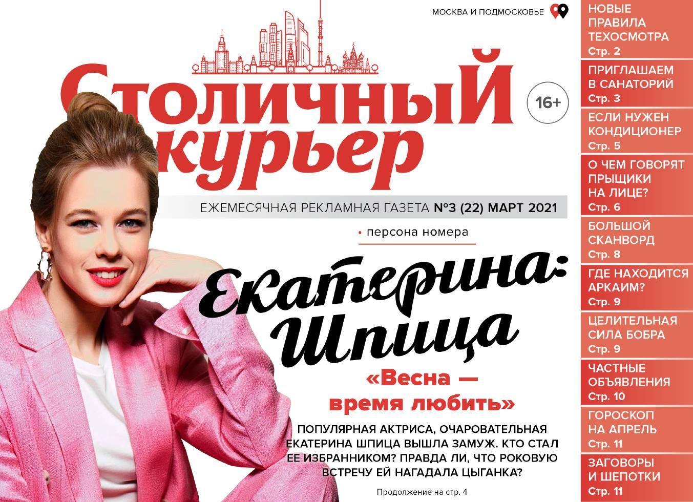 """Первый весенний номер """"Столичного курьера"""" уже в почтовых ящиках москвичей"""