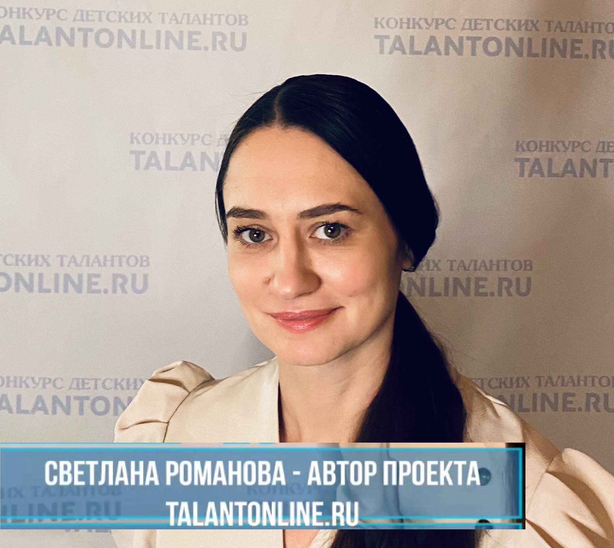 Автор Talantonline.ru