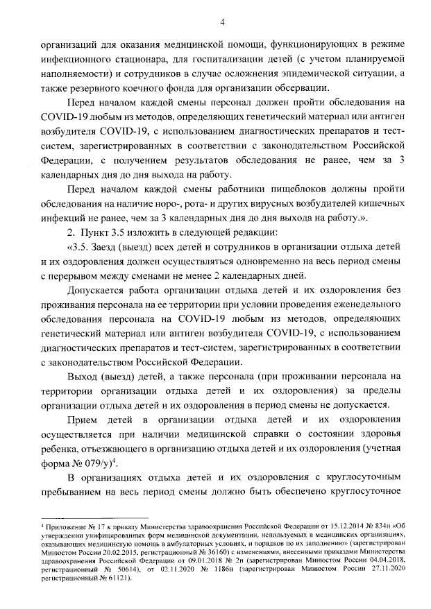 Изменения в санитарно-эпидемиологических правилах СП 3.1/2.4.3598-20