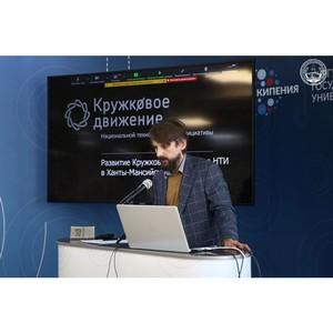 В Югре сформируют экосистему подготовки новых технологических лидеров
