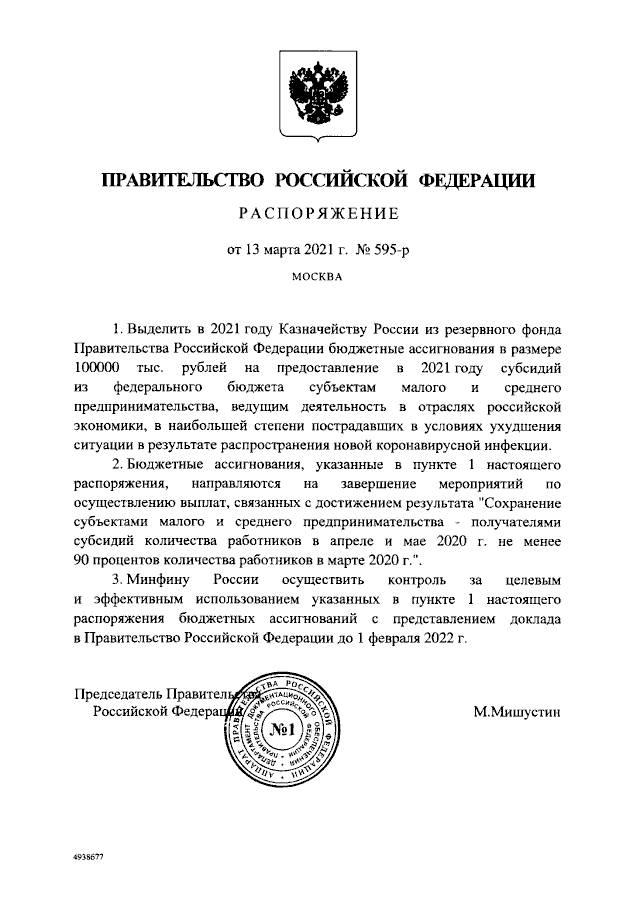 Субъектам МСП, пострадавшим от коронавируса, выделено 100000 тыс. руб.