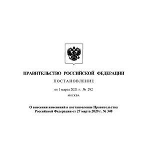 Подписано Постановление Правительства РФ от 01.03.2021 № 292