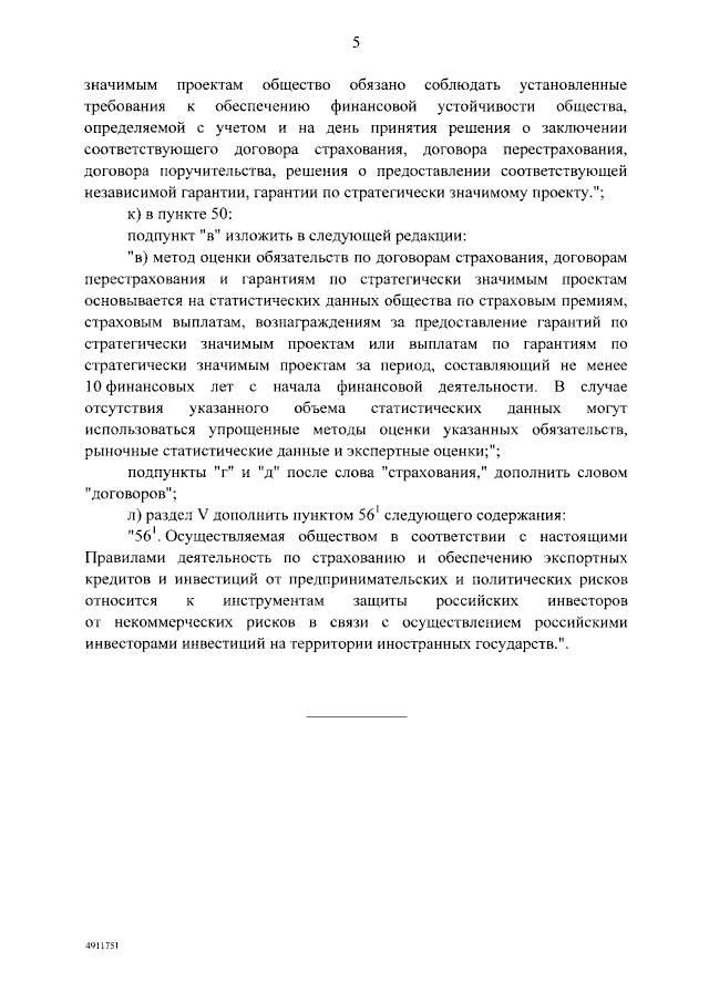 Подписано Постановление Правительства РФ от 26.02.2021 № 259