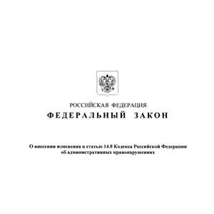 Изменения в статье 14.8 Кодекса РФ об административных правонарушениях